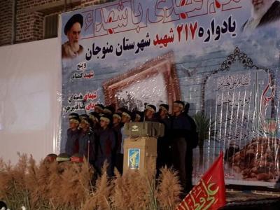 تصویر از یادواره ۲۱۷شهید شهرستان منوجان برگزار شد+تصاویر