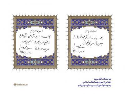 تصویر از هدیه مقام معظم رهبری به دو خانواده شهید