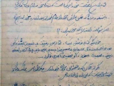 تصویر از دل نوشته شهید لطفی درباره شهادت