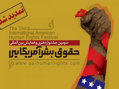 تصویر از ۳۱ اردیبهشت؛ آخرین مهلت ارسال آثار به جشنواره بینالمللی حقوق بشر آمریکایی