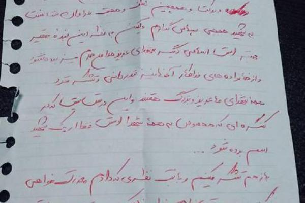 تصویر از نامه همسر شهید حججی به مسئولان +عکس