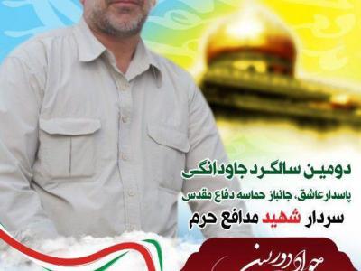 تصویر از سالگرد شهید مدافع حرم جواد دوربین در بندرانزلی برگزار می شود