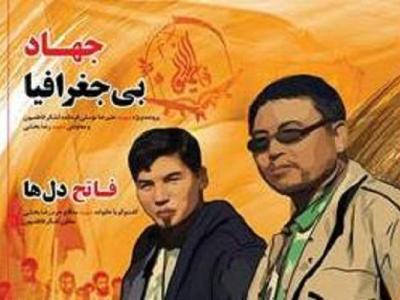 تصویر از جهاد بیجغرافیا؛ پرونده شهادت دو شهید از لشکر فاطمیون