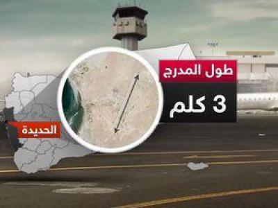 تصویر از انصارالله: فرودگاه «الحدیده» کاملا آزاد است