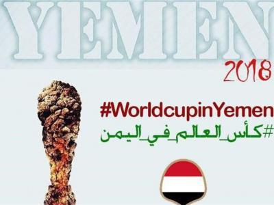 تصویر از فراخوان فعالان فضای مجازی برای حمایت از مردم مظلوم یمن + عکس و فیلم