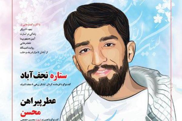 تصویر از پرونده ویژه اولین سالگرد عروج شهید حججی در شماره جدید ماهنامه «فکه»