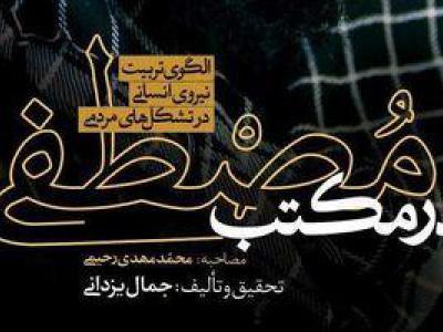 کتاب دیگری درباره «شهید صدرزاده» به بازار آمد
