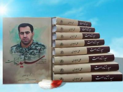 تصویر از کتاب زندگی دومین شهید مدافع حرم دزفول منتشر شد