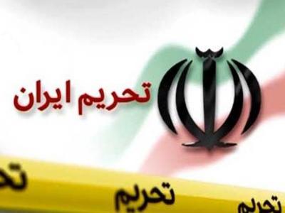 تصویر از چرا میشود به آینده امیدوار باشیم؟/ ایران رتبه اول ظرفیتهای استفاده نشده در دنیا +اینفوگرافیک