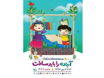 تصویر از رونمایی از تمبر پستی شهید کودک حادثه تروریستی اهواز در هفته ملی کودک