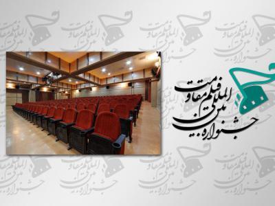 تصویر از جشنواره بینالمللی فیلم مقاومت در اصفهان افتتاح میشود