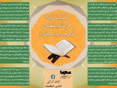 تصویر از مروری بر سوه نبأ به زبان اینفوگرافیک