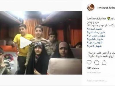 همخوانی فرزندان شهدای مدافع حرم پس از دیدار با رهبری +فیلم