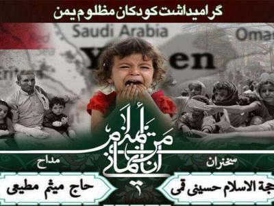 تصویر از گرامیداشت کودکان مظلوم یمن در جمع دانشگاهیان