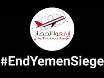 """تصویر از آغاز کمپین رسانهای با شعار """"پایان محاصره یمن و گشایش فرودگاه صنعا"""""""