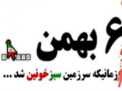 تصویر از بازخوانی حماسه «هزار سنگر» ۶ بهمن آمل