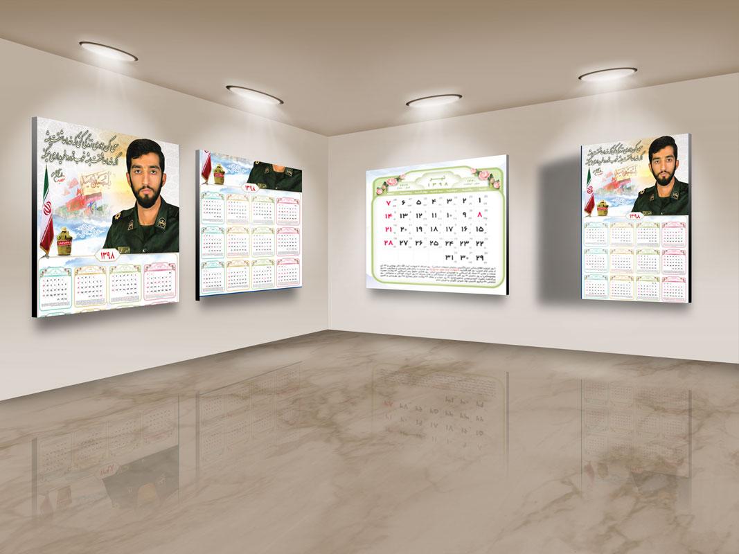 تصویر از طرح لایه باز تقویم ۹۸ شهید حججی