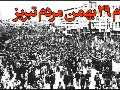 تصویر از ماجرای قیامی که انقلاب را بیمه کرد / ۲۹بهمن آغازی بر فرجام رژیم ستمشاهی + تصاویر
