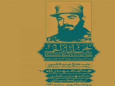 تصویر از بزرگداشت شهید «ابراهیم هادی» در قم