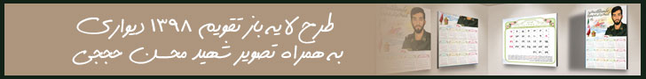 ۷۲۸×۹۰ تقویم ۹۸ شهید حججی