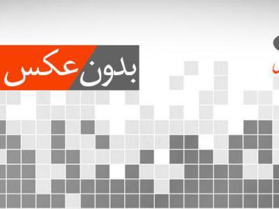 تصویر از هدیه متفاوت شهید مدافع حرم برای عروسی دخترش