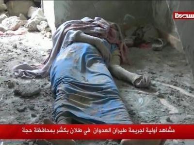 تصویر از شهادت ۲۰ زن و کودک یمنی بر اثر حملات جنگندههای عربستان