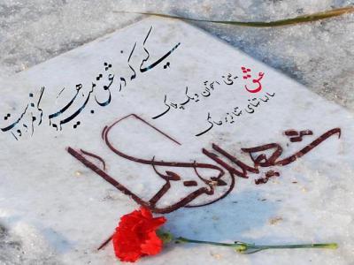 تصویر از پیام مشاور استاندار قم به مناسبت رجعت پیکر پاک شهید مدافع حرم