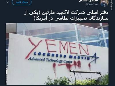 تصویر از اعتراض جالب طرفداران یمن در مرکز تجهیزات نظامی آمریکا +عکس