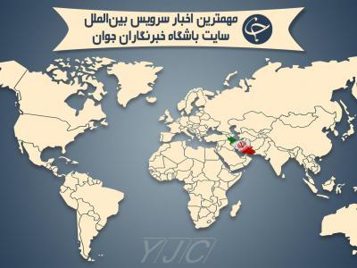 تصویر از از اتهام جدید بحرین به ایران تا اذعان مصر به حمایت از صدام در جنگ تحمیلی و فرار از زندان داعشیها در تاجیکستان!