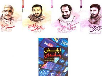 تصویر از کتابهایی درباره رسانه و مدافعان حرم