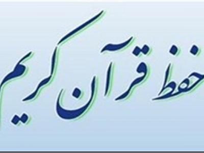 تصویر از «تسنیم»؛ طرح حفظ شبانهروزی قرآن در روستای شیخشبان