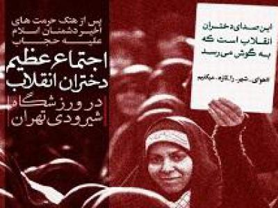 تصویر از اجتماع عظیم دختران انقلاب در حمایت از حجاب فاطمی در ورزشگاه شیرودی