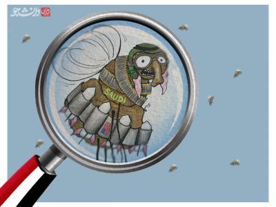 تصویر از کاریکاتور خرمگس معرکه در یمن