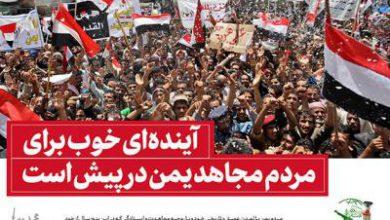 تصویر از سخننگاشت/ آیندهای خوب برای مردم مجاهد یمن در پیش است