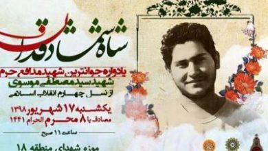 تصویر از بزرگداشت جوانترین شهید مدافع حرم با عنوان «شاه شمشاد قدان»