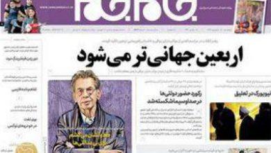 تصویر از عکس/ صفحه نخست روزنامههای پنجشنبه ۲۸ شهریور
