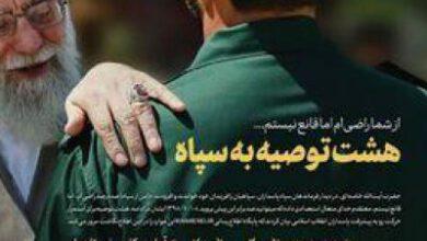 تصویر از اینفوگرافیک/ هشت توصیه رهبرانقلاب به سپاه
