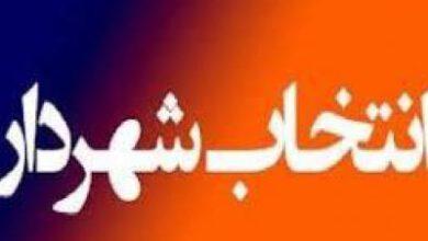 تصویر از معرفی شهردارجدید فهرج/ ارتقا اسلام آباد فهرج به شهر