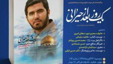 تصویر از ماجرای کتاب یک روز بعد از حیرانی/ زندگی یک شهید مدافع حرم
