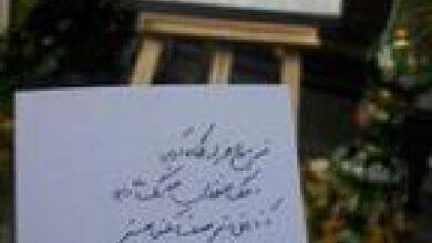 تصویر از چهارمین سالگرد شهید مدافع حرم «محمدحسین محمدخانی» + تصاویر