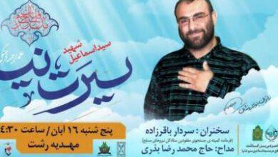 تصویر از سالگرد شهادت شهید سیرت نیا، فردا در رشت