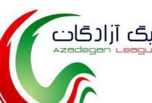 تصویر از برنامه هفته هجدهم تا بیست و یکم لیگ دسته اول فوتبال اعلام شد