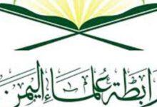 تصویر از انجمن علمای یمن: عادیسازی روابط وهابیت با یهود را محکوم میکنیم