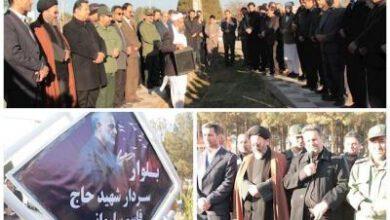 تصویر از مزین شدن یکی از خیابان های اصلی شهر خواف به نام سردار شهید سلیمانی