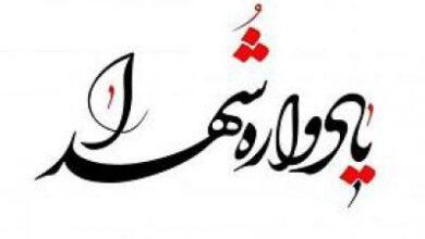تصویر از یادواره شهدای مدافع حرم در سمنان