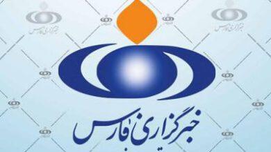 تصویر از پربینندهترین اخبار خبرگزاری فارس اصفهان در ۲۴ ساعت گذشته