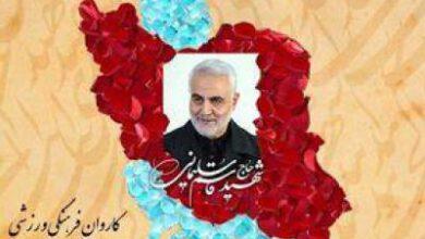 تصویر از حضور کاروان ایران در پارالمپیک ۲۰۲۰ توکیو با نام «سردار دلها»