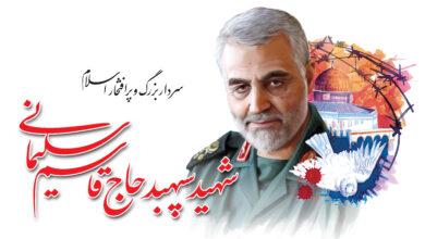 تصویر از مجموعه پوستر۴ از شهید سرباز قاسم سلیمانی