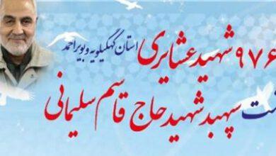 تصویر از برگزاری یادواره ۹۷۶ شهید عشایر کهگیلویه و بویراحمد و سپهبد شهید سلیمانی در مصلای یاسوج