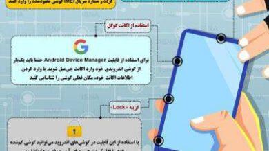 تصویر از اینفوگرافیک / گوشیهای گمشده و سرقتی را چگونه ردیابی کنیم؟